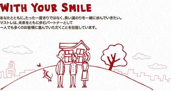 WITH YOUR SMILE